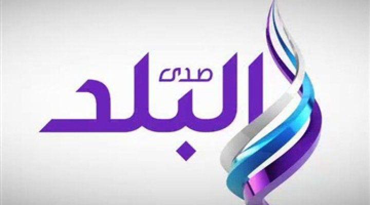 Sada elbalad live- صدي البلد بث مباشر