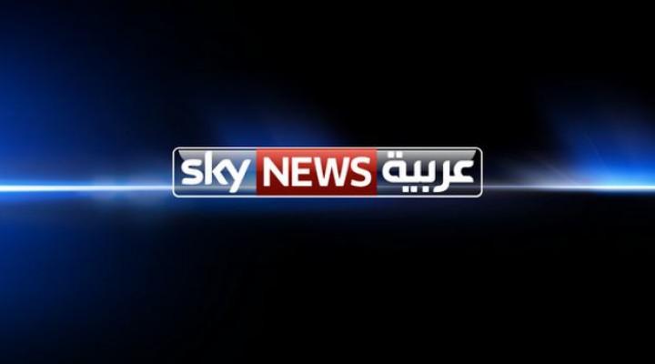 Sky news live Arabic- سكاي نيوز  عربيه