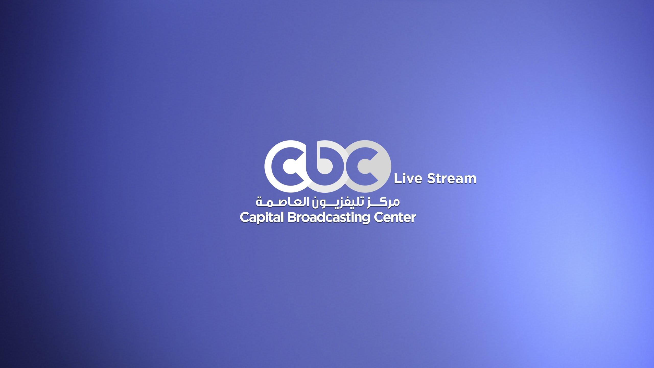 CBC Egy البث المباشر لقناة سي بي سي