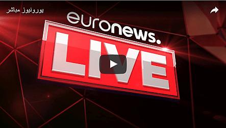 EuroNews TV يورو نيوز عربي