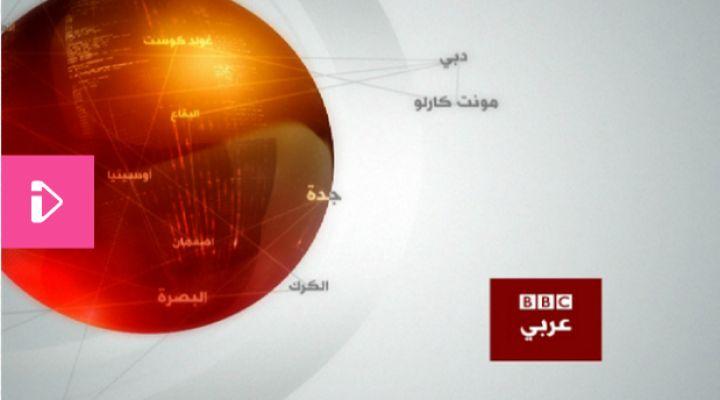 bbc بي بي سي