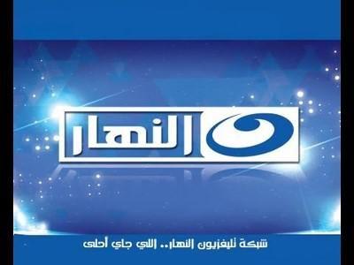 Al Nahar tv-قناة النهار العامه