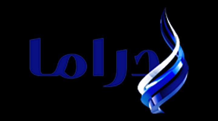 Balad tv Drama-صدي البلد دراما
