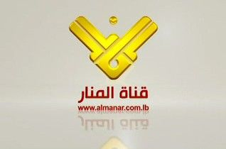 Al Manar TV- قناة المنار