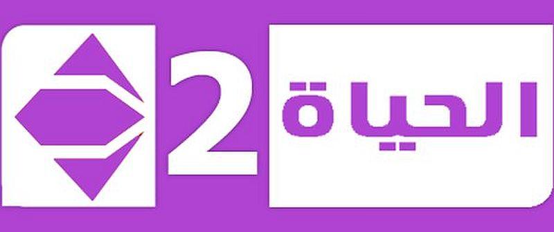 ِAlhya TV 2- قناه الحياه المصريه