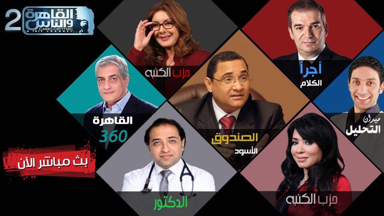 Al Kahera Wal Nas 2  القاهرة و الناس