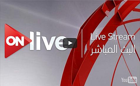 OnTV Live- اون تى فى مباشر