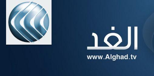 Al Ghad TV-قناه-الغد