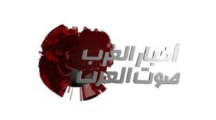 أخبار العرب صوت العرب